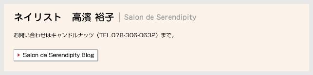 ネイリスト 高濱 裕子|Salon de Serendipity